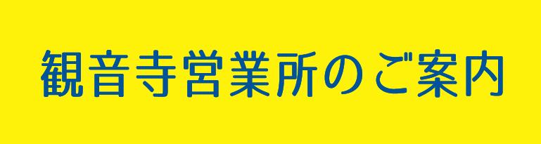 観音寺営業所